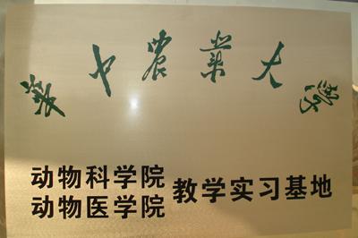 公司与华中农业大学共建教学实习基地