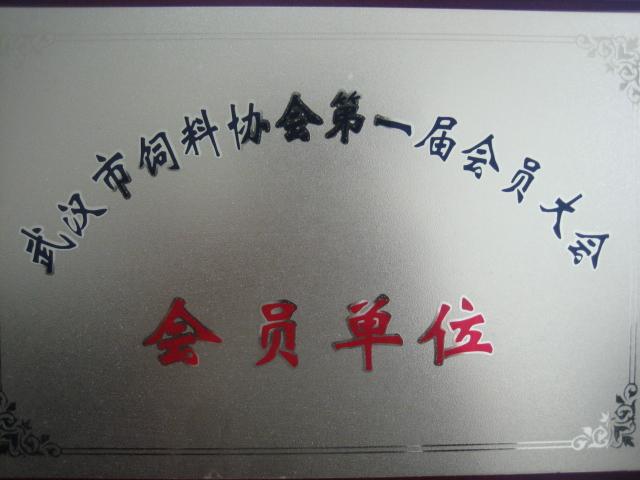 热烈庆祝武汉金华农成为市饲料协会会员单位